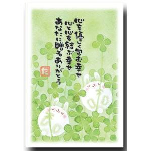 癒やされるメッセージ入りポストカード クローバーうさぎ マエダタカユキ