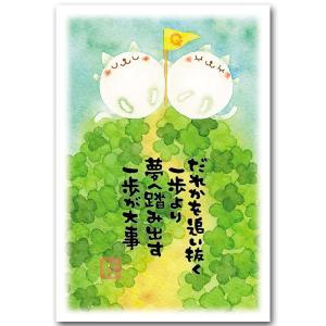 癒やされるメッセージ入りポストカード 一歩 マエダタカユキ