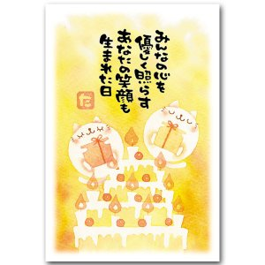 癒やされるメッセージ入りポストカード 誕生日 マエダタカユキ