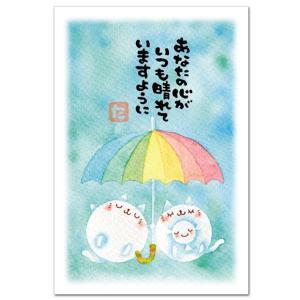 癒やされるメッセージ入りポストカード 虹かさ マエダタカユキ