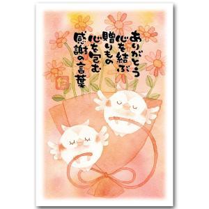 癒やされるメッセージ入りポストカード 感謝の言葉 マエダタカユキ