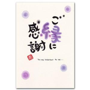 メッセージポストカード 「ご縁に感謝」