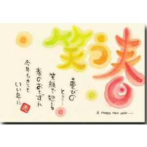 年賀状 メッセージポストカード 笑う春