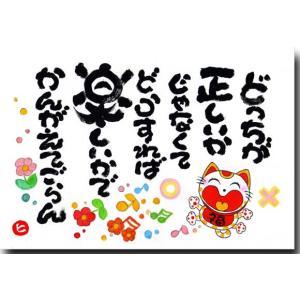 感謝のメッセージ ポストカード 「どっちが正しいかじゃなくて」 幸せを呼ぶ絵葉書 shop-wadouraku