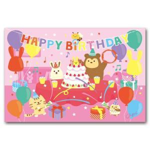 バースデーポストカード お誕生日おめでとう かわいい絵葉書|shop-wadouraku