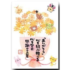 ポストカード 感謝の花束 こころあったかメッセージ