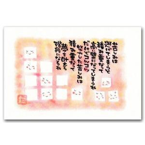前田宜之のかわいいイラストに心あたたまるメッセージをそえたポストカードや絵葉書です。 癒されるイラス...