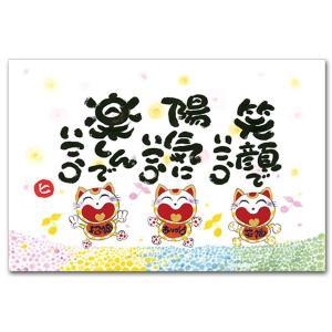 感謝のメッセージ ポストカード 笑顔でいこう 幸せを呼ぶ絵葉書|shop-wadouraku