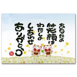 感謝のメッセージ ポストカード あなたの笑顔 幸せを呼ぶ絵葉書|shop-wadouraku