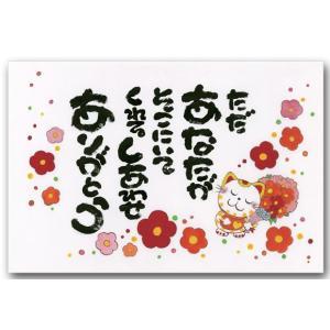 感謝のメッセージ ポストカード ただあなたが 幸せを呼ぶ絵葉書|shop-wadouraku