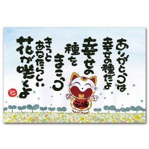 感謝のメッセージ ポストカード 幸せの種 幸せを呼ぶ絵葉書|shop-wadouraku
