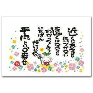 感謝のメッセージ ポストカード 「近くにあると」 幸せを呼ぶ絵葉書 shop-wadouraku