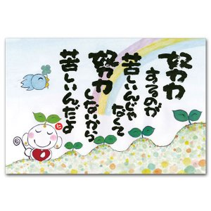 感謝のメッセージ ポストカード 努力 幸せを呼ぶ絵葉書|shop-wadouraku