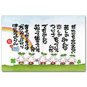 感謝のメッセージ ポストカード だれにも言えない 幸せを呼ぶ絵葉書|shop-wadouraku
