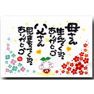 感謝のメッセージ ポストカード 「母さん父さんありがとう」 幸せを呼ぶ絵葉書 shop-wadouraku