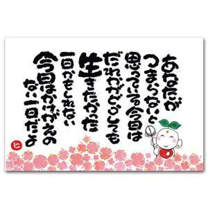 感謝のメッセージ ポストカード あなたがつまらないと思っている今日 幸せを呼ぶ絵葉書 |shop-wadouraku