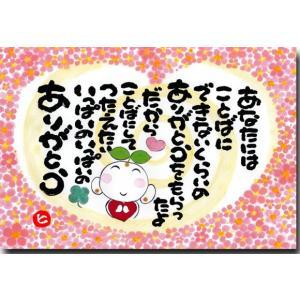 感謝のメッセージ ポストカード ありがとうをもらったよ 幸せを呼ぶ絵葉書|shop-wadouraku