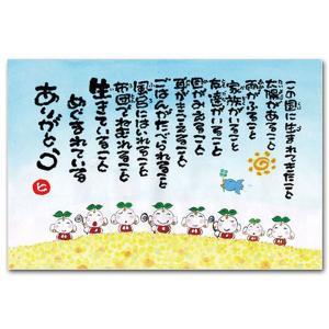 感謝のメッセージ ポストカード この国に生まれたこと 幸せを呼ぶ絵葉書|shop-wadouraku