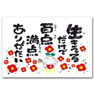 感謝のメッセージ ポストカード 「百点満点」 幸せを呼ぶ絵葉書 shop-wadouraku