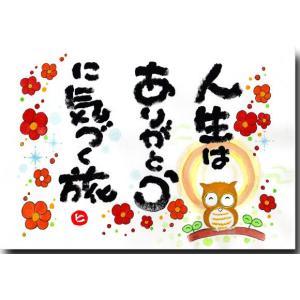 感謝のメッセージ ポストカード ありがとうに気づく旅 幸せを呼ぶ絵葉書|shop-wadouraku