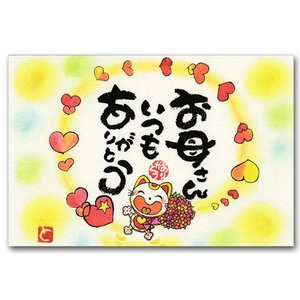 母の日メッセージカード ポストカード 「お母さんいつもありがとう」 感謝のメッセージ 絵葉書 shop-wadouraku