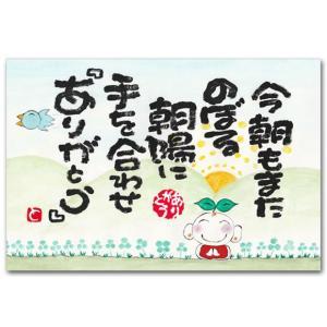 感謝のメッセージ ポストカード 今朝もまた 幸せを呼ぶ絵葉書|shop-wadouraku