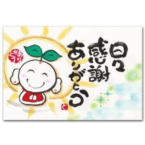 感謝のメッセージ ポストカード 「日々感謝」 幸せを呼ぶ絵葉書 shop-wadouraku