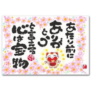 感謝のメッセージ ポストカード あたり前に 幸せを呼ぶ絵葉書|shop-wadouraku