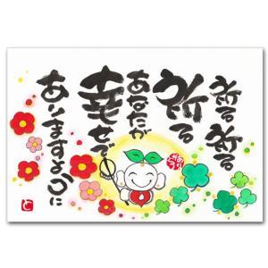 感謝のメッセージ ポストカード 祈る 幸せを呼ぶ絵葉書|shop-wadouraku