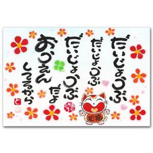感謝のメッセージ ポストカード だいじょうぶ 幸せを呼ぶ絵葉書|shop-wadouraku
