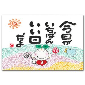 感謝のメッセージ ポストカード 今日がいちばん 幸せを呼ぶ絵葉書|shop-wadouraku