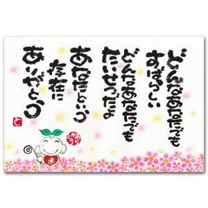 感謝のメッセージ ポストカード どんなあなたでも 幸せを呼ぶ絵葉書|shop-wadouraku