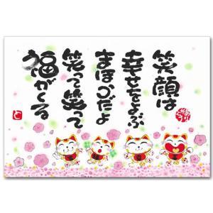 感謝のメッセージ ポストカード 笑顔は幸せをよぶ 幸せを呼ぶ絵葉書|shop-wadouraku