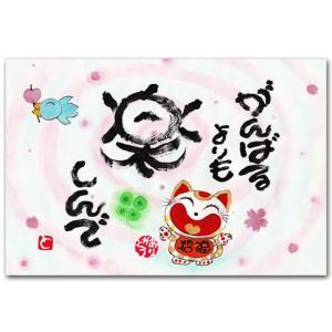 感謝のメッセージ ポストカード 「がんばるよりも」 幸せを呼ぶ絵葉書 shop-wadouraku
