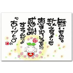 感謝のメッセージ ポストカード 「無いものを数えるよりも」 幸せを呼ぶ絵葉書 shop-wadouraku