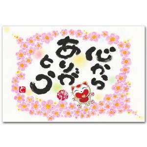 感謝のメッセージ ポストカード 「心からありがとう」 幸せを呼ぶ絵葉書 shop-wadouraku