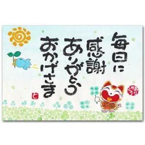 感謝のメッセージ ポストカード 毎日に感謝 幸せを呼ぶ絵葉書|shop-wadouraku