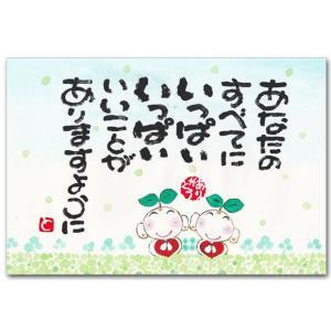 感謝のメッセージ ポストカード あなたのすべてに 幸せを呼ぶ絵葉書|shop-wadouraku