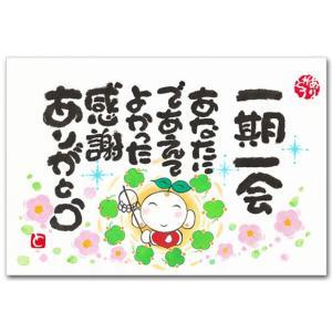感謝のメッセージ ポストカード 一期一会 幸せを呼ぶ絵葉書|shop-wadouraku