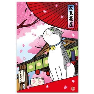猫のイラストポストカード 花見茶屋 さくら絵葉書 90 945ポストカード