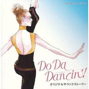 Do Da Dancin'! オリジナルサウンドストーリー shop-white