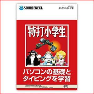特打小学生 オンラインコード版   タイピング練習 ローマ字 英語 漢字 学習ソフト shop-white