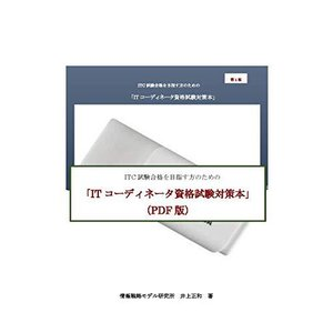 ITコーディネータ資格試験対策本(PDF版)|shop-white