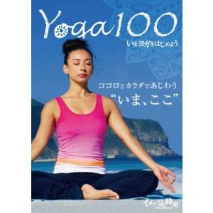 Yoga100 DVD shop-white