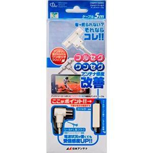 日本アンテナ INE(アイネ) フルセグ・ワンセグアンテナケーブル CSMP01350WH|shop-white