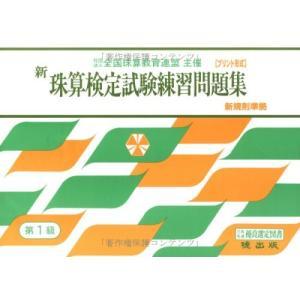 新珠算検定試験練習問題集 1級編 (全国珠算教育連盟主催 珠算検定試験)|shop-white