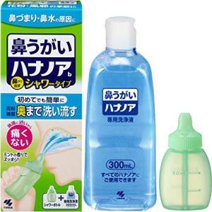 ハナノアシャワー 痛くない鼻うがい 使い方簡単タイプ (鼻洗浄器具+専用洗浄液300ml) shop-white