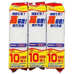寿工芸 薄型 高密度 マット 上部 フィルター 交換 マット 強力 ろ過 10枚入 × 3個 セット まとめ買い|shop-white