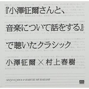 『小澤征爾さんと、音楽について話をする』で聴いたクラシック shop-white