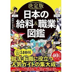 決定版 日本の給料&職業図鑑|shop-white